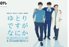松坂桃李、岡田将生、柳楽優弥の同世代キャストが活躍。新ドラマ「ゆとりですがなにか」は4月17日よりオンエア