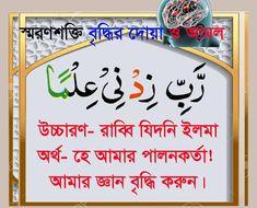 Beautiful Islamic Quotes, Islamic Inspirational Quotes, Positive Quotes For Life, Life Quotes, Bangla Image, Bangla Quran, Birthday Wishes Greetings, Juma Mubarak, Bangla Quotes