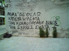 greek quotes My Life Quotes, Wall Quotes, Broken Heart Quotes, Street Art, Wall Street, Greek Quotes, Sadness, Motto, Letters