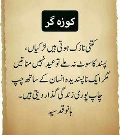 #Girls #Urdu #Level Urdu Quotes, Poetry Quotes, Wisdom Quotes, Islamic Quotes, Quotations, Love Poetry Urdu, My Poetry, Poetry Feelings, Girly Quotes