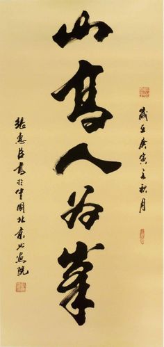 Chinese calligraphy                                                                                                                                                      More