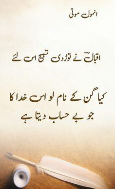 Urdu Funny Poetry, Poetry Quotes In Urdu, Sufi Quotes, Best Urdu Poetry Images, Urdu Poetry Romantic, Love Poetry Urdu, Urdu Quotes, Rumi Love Quotes, Words Of Wisdom Quotes