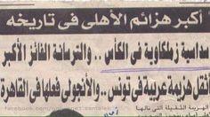 الزمالك 6 - 0 الاهلى