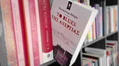 Θα μπορούσε να είναι αστυνομικό μυθιστόρημα, αν είχε λίγο διαφορετική πλοκή και τέλος. Το Blues της ανεργίας, του Παναγιώτη Βλάχου, που κυκλοφορεί από τις εκδόσεις Κέδρος, ξετυλίγει μια ρεαλιστική … Cover, Books, Libros, Book, Book Illustrations, Libri