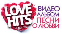 ❤ LOVE HITS - ПЕСНИ О ЛЮБВИ /ВИДЕОАЛЬБОМ/ 2015