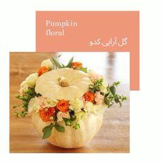 Bring beautiful autumn in your home Halloween Floral Arrangements, Pumpkin Floral Arrangements, Beautiful Flower Arrangements, Halloween Home Decor, Fall Home Decor, Fruit Presentation, Pumpkin Flower, Pumpkin Centerpieces, Iranian Food
