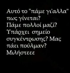 Greek quotes Funny Greek Quotes, Epic Quotes, Funny Picture Quotes, Jokes Quotes, Wisdom Quotes, Me Quotes, Funny Quotes, Inspirational Quotes, Teaching Humor