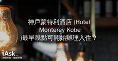 神戶蒙特利酒店 (Hotel Monterey Kobe)最早幾點可開始辦理入住? by iAsk.tw