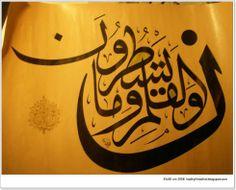 ''Nûn''   jali Thuluth script   35x50 cm paper on ink& gold leaf 2008 İmagesource: http://kadiryilmazhat.blogspot.com/