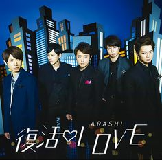 Arashi 48th Single Fukkatsu LOVE (復活LOVE) LE from eyes-with-delight.tumblr.com