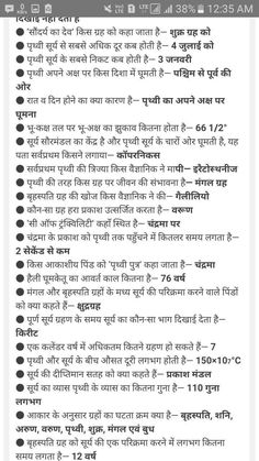 Gernal Knowledge In Hindi, Gk Knowledge, General Knowledge Facts, Knowledge Quotes, Exam Study Tips, Study Skills, Learn English Words, English Phrases, Ias Study Material