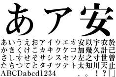 見出ミンMA1   フォント製品   株式会社モリサワ