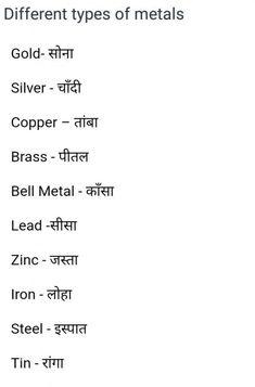 Metals English to Hindi English Learning Spoken, Teaching English Grammar, English Grammar Worksheets, English Sentences, English Writing Skills, English Idioms, Learn English Words, English Lessons, English Vocabulary