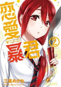 Harem Death Note Comedy Renai Boukun TV Anime Spotted For Spring 2017 Over The Summer Volume 9 Of Megane Mihishis Web Manga