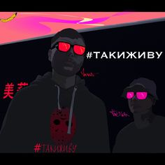Пика а.к.а. Патимэйкер - Так и живу - prod.by TheNek