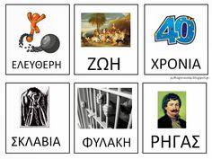 Πυθαγόρειο Νηπιαγωγείο: 1821 Little Ones, Teaching, School, Blog, Kids, Greek, March, Language, Modern
