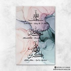 Canvas Poster, Canvas Art, Canvas Frame, Iphone Wallpaper Quotes Love, Islamic Quotes Wallpaper, Islamic Posters, Arabic Calligraphy Art, Arabic Art, Dusty Pink
