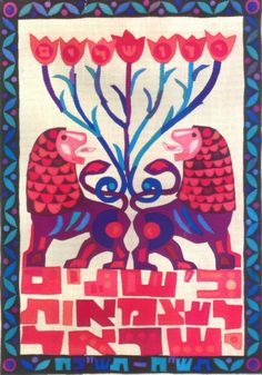 """In commemoration of Yom Ha'zikaron, we are exploring manifestations of """"Dam Hamacabim"""" and other red flowers as symbols of memory in Israeli culture. Israel Independence Day, Independence Day Poster, Jewish Crafts, Jewish Art, Arte Judaica, Jewish Celebrations, Lion Illustration, Jewish History, Poster Pictures"""