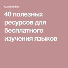 40 полезных ресурсов для бесплатного изучения языков