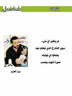 زين العزيز #العراق