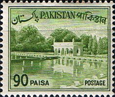 Pakistan Stamps 1962 Redrawn Bengali Inscription Fine Used SG 179 Scott Other Asian and British Commonwealth Stamps HERE! Maldives, Jaipur Inde, Sri Lanka, Pakistan Day, Vintage Stamps, Mail Art, Stamp Collecting, Science And Nature, Brave