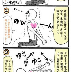 たったこれだけでOK!4コマ漫画で説明する「肩こり解消法」がツイッターで話題 - Spotlight (スポットライト)