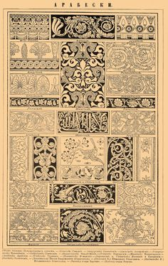 Brockhaus and Efron Encyclopedic Dictionary, published in Motif Design, Design Elements, Arabesque, Art Nouveau, Carving Designs, Inspiration Art, Acanthus, Illuminated Manuscript, Islamic Art