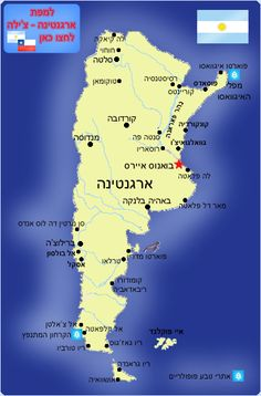 Read more about #Jewish Argentina in my coming of age memoir, http://www.amazon.com/With-Love-The-Argentina-Family/dp/1478205458