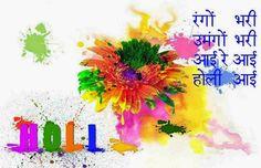 Happy Holi 2015 Images | Happy Holi Greetings | Happy Holi Wishes | Happy Holi Sms | Happy Holi Wallpapers | Happy Holi Messages | Happy Holi Quotes|