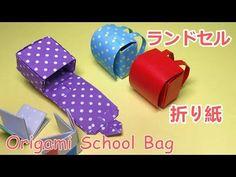 春の折り紙工作 立体ランドセルの作り方 音声解説付☆Origami School Bag - YouTube