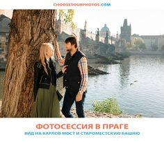 Фотограф в Праге на час! (@choose.your.photos) • Фото и видео в Instagram Couple Photos, Couples, Couple Shots, Couple Pics, Couple Photography, Romantic Couples, Couple