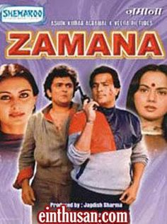 Zamana Hindi Movie Online - Rajesh Khanna, Rishi Kapoor, Poonam Dhillon and Ranjeeta. Directed by Ramesh Talwar. Music by Usha Khanna. 1985 [U] w.eng.subs