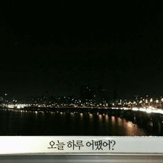 People write kind messages such as this one to sway people not to jump. This bridge is, unfortunately, well known for suicide jumpers. Aesthetic Korea, Aesthetic Photo, Aesthetic Dark, South Korea Seoul, South Korea Travel, Find Myself Quotes, Seoul Night, Korean Photography, Han River