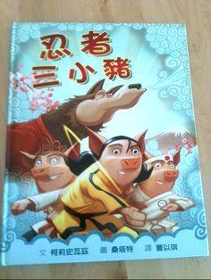 'The Three Ninja Pigs' written by Corey Rosen Schwartz & illustrated by Dan Santat (in Taiwanese).