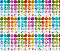 hiragana_All fabric by nagisawada on Spoonflower - custom fabric Japanese Pop Art, Raw Color, Work Train, Hiragana, Textile Patterns, Textiles, Typography, Lettering, Soft Blankets