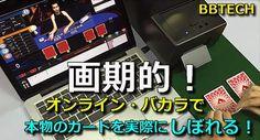 オンライン最新カジノニュースは全てのカジノ情報が満載!カジノ新聞