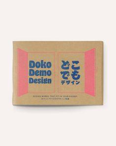 Doko Demo Design / どこでもデザイン