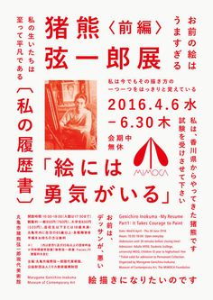 猪熊弦一郎展 「私の履歴書」|前編|企画展|MIMOCA 丸亀市猪熊弦一郎現代美術館