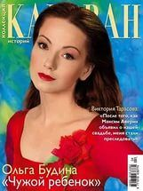 журнал караван историй фото календарь знаменитостей: 15 тыс изображений найдено в Яндекс.Картинках