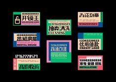 先生 on Behance Graphic Design Inspiration, Graphic Design Art, Typography Design, Branding Design, Lettering, Print Design, Word Design, Layout Design, Chinese Fonts Design