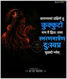 वाराणस्यां दक्षिणे तु कुक्कुटो नाम वै द्विज:⠀⠀ तस्य स्मरणमात्रेण दु:स्वप्न सुखदो भवेत् 🙏⠀⠀ ⠀⠀ यदि किसी को बुरे स्वप्न आते हों तो रात्रि में हाथ-पैर धोकर अपने बिस्तर पर पूर्व दिशा की ओर मुख करके इस मन्त्र का 21 बार उच्चारण या जप करने से डरावने स्वप्न आने बंद हो जाते हैं। #ShivaMantra #RudraMantra #Rudra #mantra #shiv #shivmantra #shiva #lordshiva #bholenath #ShivShankara #shankar #bolenath #shivshankar #mahadev #shivmantra #jaishivshankar #chanting #VedicMantra #BhaktiSarovar Vedic Mantras, Hindu Mantras, Shiv Stuti, Krishna Mantra, Gayatri Mantra, Sanskrit Mantra, Shiva Wallpaper, Lord Shiva Painting, Lyrics