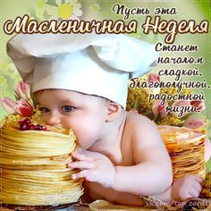 Лис Chef Pictures, Popular Girl, Heart Melting, Funny Kids, Congratulations, Poster, Words, Holiday, Fashion
