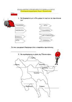 Unicorn Party, Geography, Grammar, Teacher, Education, School, Greek, Disney, Kids