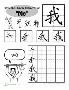 ... Prep/1/2 on Pinterest | Learn Chinese, Chinese Characters and Chinese