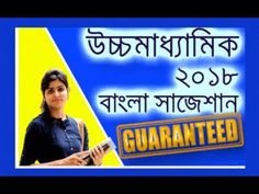 How to download Higher Secondary Bengali Suggestion 2018