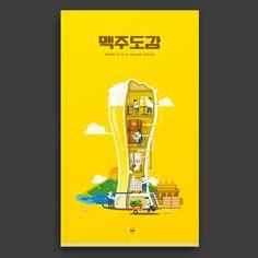<BEER PLAYGROUND>맥주에 관한 그래픽 작업을 하는 스튜디오 블랙아웃의 첫 일러스트 포스터입니다. 위에서부터 반자동 소맥 머신, 맥주 풀장, 맥주 다이빙대 입니다. :)