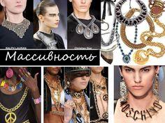 Статьи - Вы следите за модой и хотите быть в курсе самых последних модных трендов в области украшений и бижутерии?