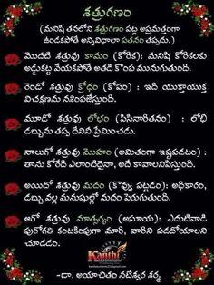 Life Quotes Pictures, All Quotes, People Quotes, Happy Quotes, Best Quotes, Hindu Quotes, Telugu Inspirational Quotes, Life Lesson Quotes, Life Lessons