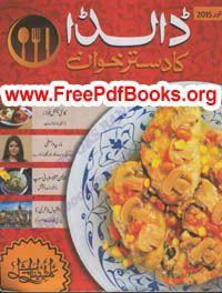 Recipe book in urdu dalda ka datsarkhawn april 2014 recipebooks dalda ka dastarkhwan october 2015 free download in pdf dalda ka dastarkhwan october 2015 ebook forumfinder Image collections