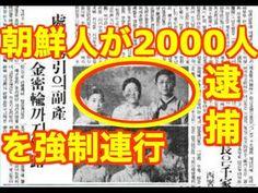 日本が朝鮮人を強制連行し慰安婦にしたというウソを覆す証拠記事、当時朝鮮人は日本に併合されていて一応日本人だった ・日統時代に朝鮮人による人身取引を日本警察が取り締まった新聞が大量に見つ「強制連行をしていたのは朝鮮人だった証拠がついに明らかに!」 視聴回数 10,832 回